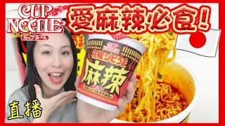 【杯麵開箱】日本合味道 全新麻辣杯麵 ! 愛辣必試!
