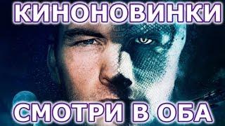 Кино новинки недели 2018 №1 -