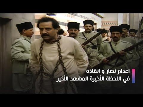 مسلسل الخوالي | اعدام نصار و انقاذه في اللحظة الأخير المشهد الأخير| بسام كوسا - أمل عرفة - هالة شوكت
