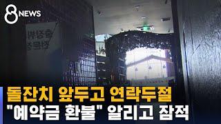 """돌잔치 앞두고 폐업…""""예약금 환불"""" 알리고 잠적 / SBS"""
