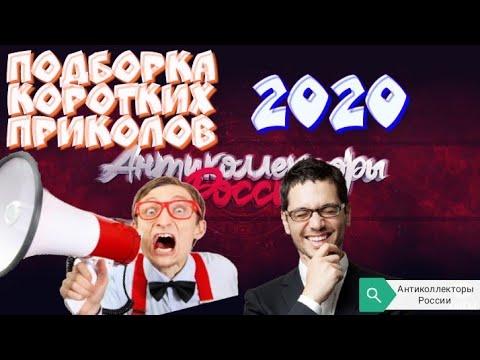 ПОДБОРКА КОРОТКИХ ПРИКОЛОВ 2020 | РАЗГОВОРЫ С КОЛЛЕКТОРАМИ 2020 | ГАГАРИН АНТИКОЛЛЕКТОРЫ РОССИИ