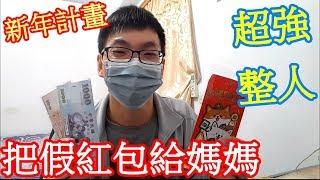 【整人Prank】新年計畫-用假紅包整爸媽 竟然被媽媽打了!!