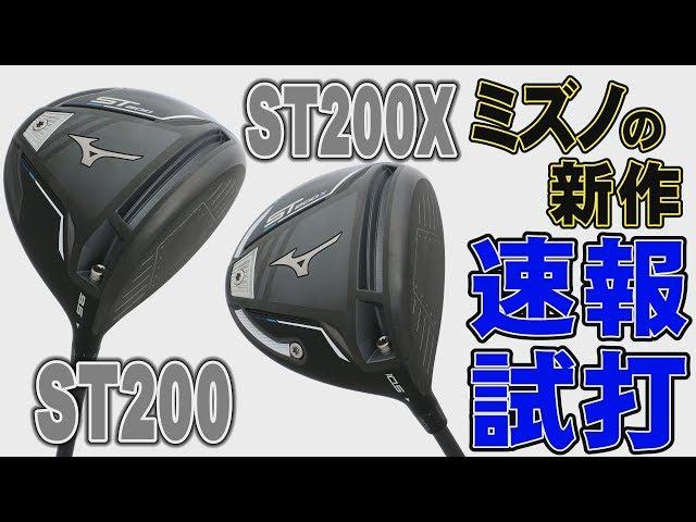 ミズノの新作ドライバー「ST200」と「ST200X」を徹底試打!