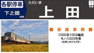 【全区間走行音】上田電鉄別所線1000系1003編成 上田→下之郷(107列車)