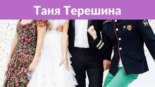 Таня Терешина стала мамой во второй раз