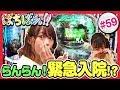 #59「らんらん!緊急入院!?」SKE48・ゼブラエンジェルのガチバトル ぱちばん!!〈ぱち…