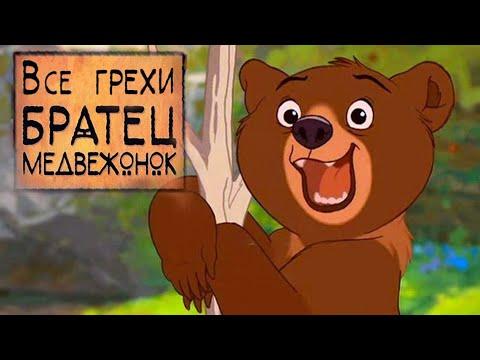 """Все грехи и ляпы """"Братец медвежонок"""""""