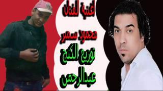 اغنية الفنان محمود سمير توزيج الكنج عبدالرحمن