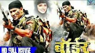 boder-film-dinesh-lal-yadav-2018-super-hit-movie-suraj-music-world