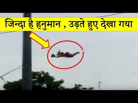 वैज्ञानिकों ने भी माना जिन्दा है हनुमान जी || Signs that prove Lord Hanuman is Still Alive