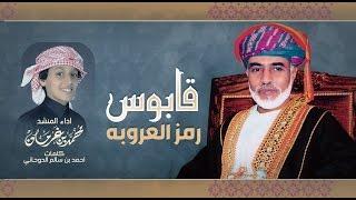 محمد بن غرمان   شيلة قابوس رمز العروبه - ايقاع   Lyric Video