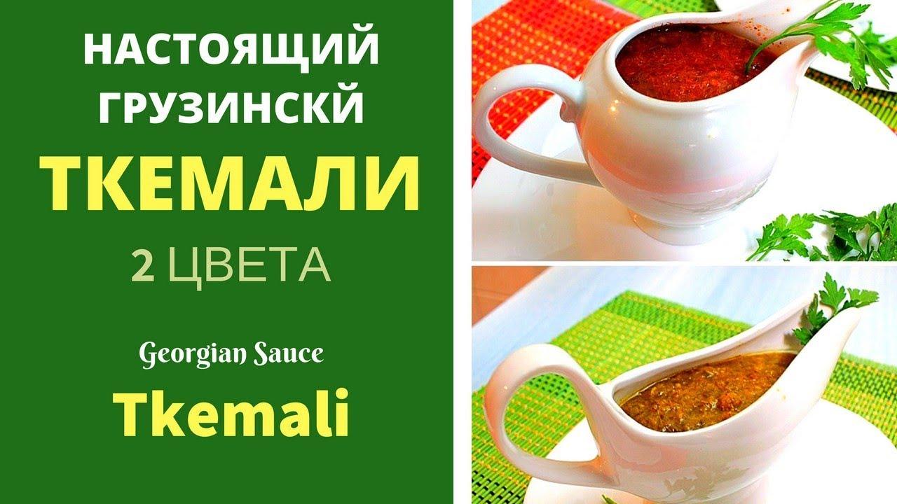 Ткемали. Настоящий рецепт! ტყემალი Georgian sauce Tkemali ...