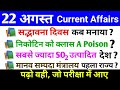 22 August 2019 Current Affairs   Daily Current Affairs   Current Affairs in hindi   study91 Current