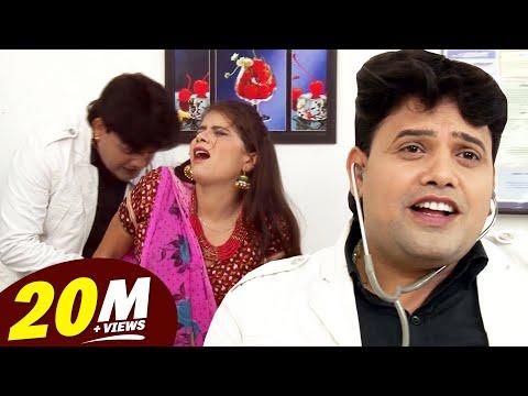 जरा धीरे धीरे लगाना जीजा !! Doctor With Sali !! Indian Rasiya !! Folk SOng 2017