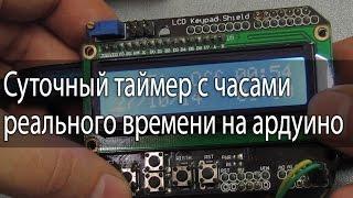 Суточный таймер с часами реального времени на Arduino