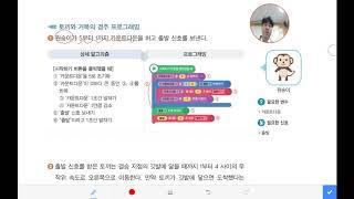 남강중 1학년 정보 p114  3-2-7 토끼와 거북의…
