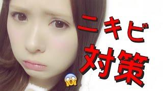 【ニキビ対策】ニキビできた( °▽°)=◯)`ν°)・;