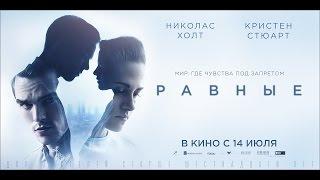 «Равные» — фильм в СИНЕМА ПАРК