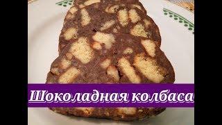 Шоколадная колбаса из печенья. Вкуснейший рецепт.Chocolate sausage