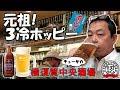 【老舗酒場】3冷ホッピーの元祖! 「横須賀中央酒場」で昼飲み