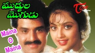 Muddula Mogudu Movie Songs   Maina Maina O Maina Song   BalaKrishna, Meena