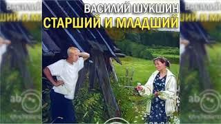 Старший и младший, Василий Шукшин радиоспектакль слушать онлайн