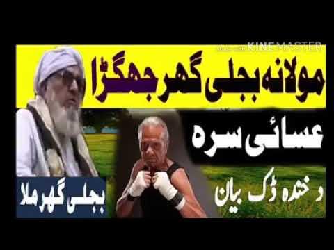 Maulana bijli ghar pashto bayan