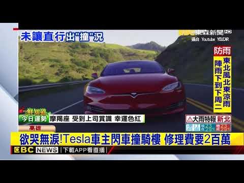 欲哭無淚!Tesla車主閃車撞騎樓 修理費要2百萬