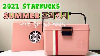 2021 스타벅스 써머 프리퀀시 아이스 쿨러 박스 언박…