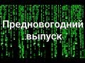 Компьютерная небезопасность. Предновогодний выпуск