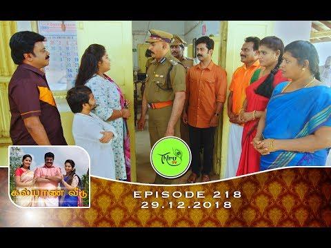 Kalyana Veedu | Tamil Serial | Episode 218 | 29/12/18 |Sun Tv |Thiru Tv