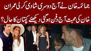 Shocking News  Imran khan about jemima khan marriage