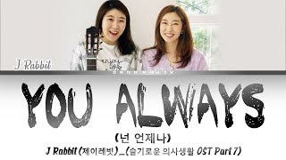 J Rabbit (제이레빗) - You Always ( 넌 언제나 ) Lyrics/가사 [Han|Rom|Eng] Hospital Playlist OST Part 7