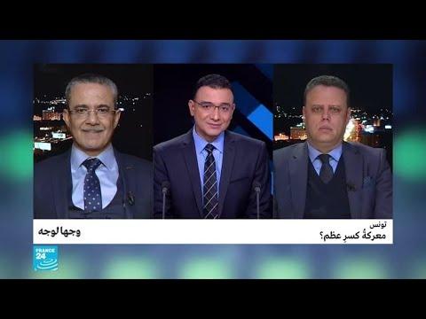 تونس: معركةُ كسرِ عظم؟  - نشر قبل 5 ساعة
