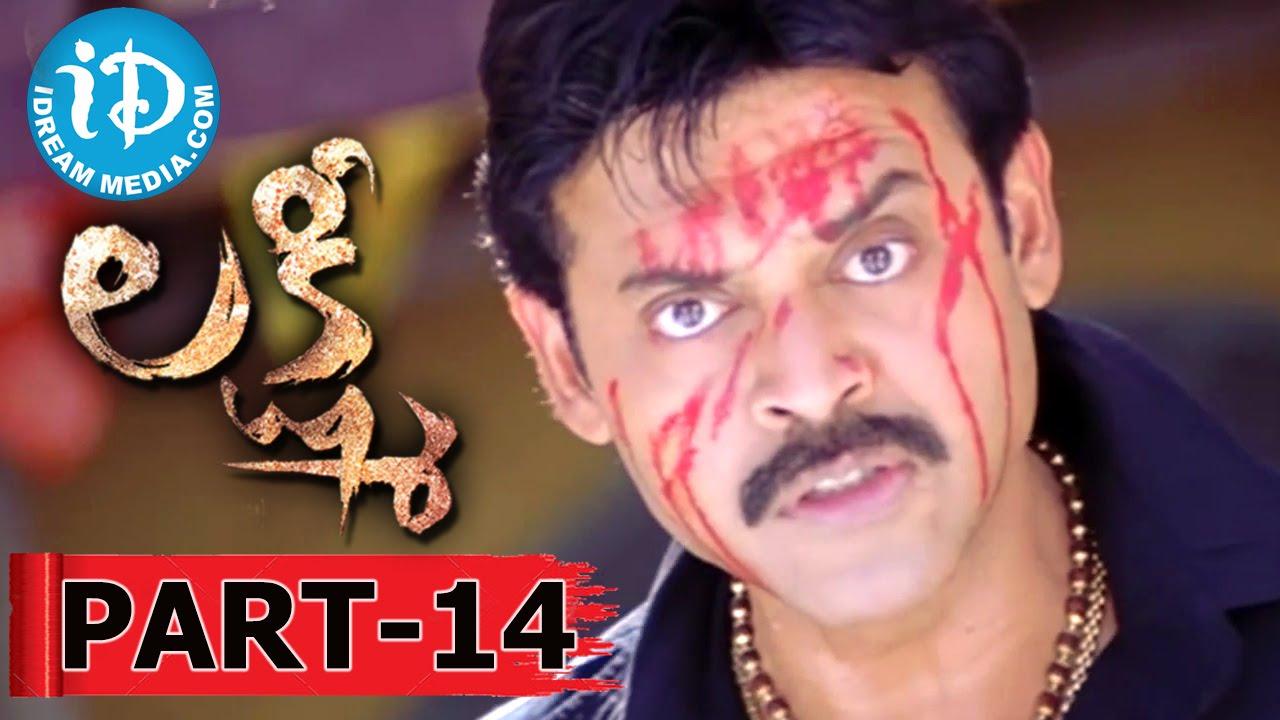 Download Lakshmi Full Movie Part 14 || Venkatesh, Nayantara, Charmy Kaur || Mani Sharma