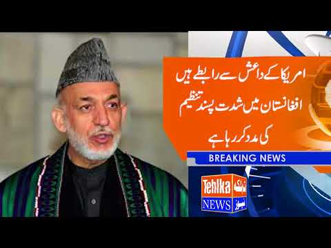 America supporting Daish in Afghanistan, Hamid Karzai