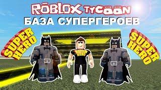 MEINE DATENBANK ROBLOKS SUPERHELDEN! Roblox Tycoon spielen für Super Helden BATMAN ⚔ ️