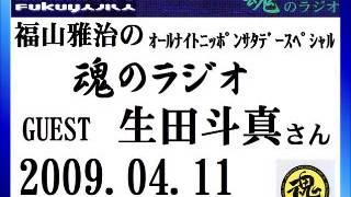 2009.04.112の放送のゲストトーク部分です。 「ニっポン放送 福山雅治の魂の...
