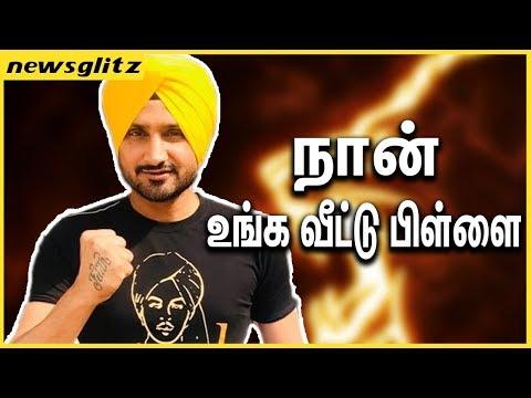 நான் உங்க வீட்டு பிள்ளை : Harbhajan Singh Became a Part of Tamilnadu | CSK IPL 2018