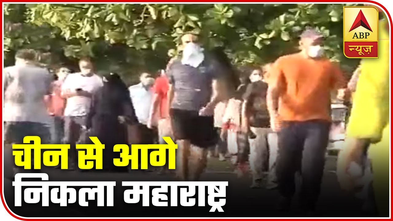 Social distancing Neglected Even After Maha Tally Surges Past China | ABP News