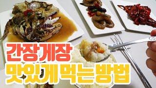 간장게장 양념게장 세상에서 제일 맛있게 먹는법