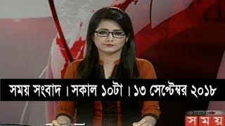 সময় সংবাদ   সকাল ১০টা   ১৩ সেপ্টেম্বর ২০১৮   Somoy tv bulletin 10am   Latest Bangladesh News HD