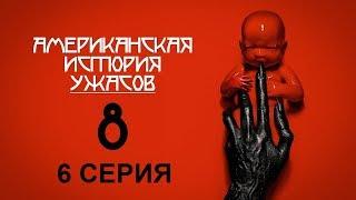 """Обзор сериала """"Американская история ужасов"""" 8 сезон 6 серия"""