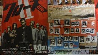クローズZERO II B 2009 映画チラシ 2009年4月11日公開 シェアOK お...