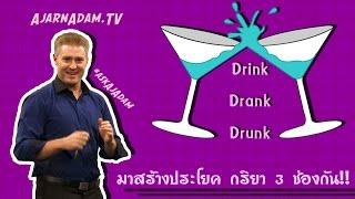 ไวยากรณ์เป๊ะเวอร์ Drink, Drank, Drunk