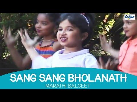 Marathi Balgeet - Saang Saang Bholanath - Song For Kids