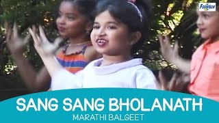 Marathi Balgeet - Saang Saang Bholanath - Song For Kids