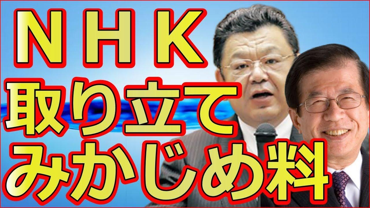 NHK受信料に武田邦彦と須田慎一郎が虎ノ門で反社会勢力みかじめ料に大爆笑