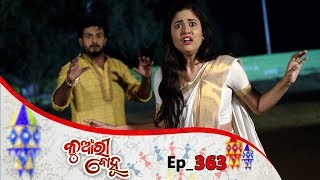 Kunwari Bohu | Full Ep 363 | 7th Dec 2019 | Odia Serial - TarangTV