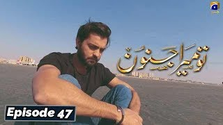 Tu Mera Junoon - Episode 47 - 29th Jan 2020 - HAR PAL GEO